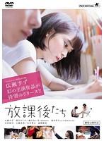 放課後たち【藤江れいな出演のドラマ・DVD】