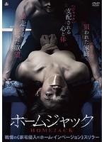 ホームジャック【不倫出演のドラマ・DVD】