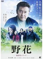 野花〜風来坊シリーズ〜【木下あゆ美出演のドラマ・DVD】