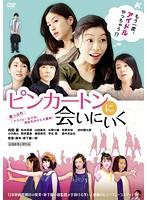 ピンカートンに会いにいく【松本若菜出演のドラマ・DVD】