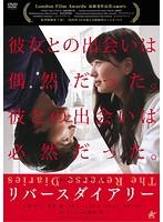 リバースダイアリー【小野まりえ出演のドラマ・DVD】
