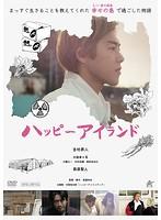 ハッピーアイランド【大後寿々花出演のドラマ・DVD】