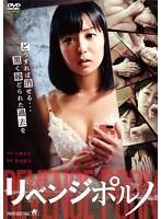 リベンジポルノ【七海なな出演のドラマ・DVD】
