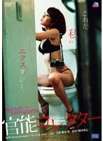 官能コレクター【桜木凛出演のドラマ・DVD】