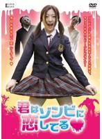 君はゾンビに恋してる【羽田あい出演のドラマ・DVD】