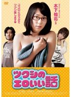ツクシのエロいい話【木下柚花出演のドラマ・DVD】