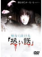 勝村美香出演:切なく泣ける「恐い話」