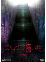 浅沼順子出演:ほんとにあった怖い話