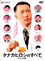加賀まりこ出演:タナカヒロシのすべて