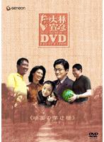 大林宣彦DVDコレクションBOX