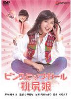 竹田かほり出演:ピンクヒップガール