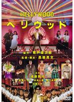 斉藤とも子出演:ヘリウッド
