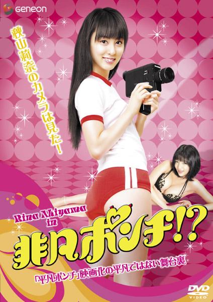 非凡ポンチ〜秋山莉奈のカメラは見た!「平凡ポンチ」映画化の平凡ではない舞台裏