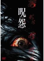 奥菜恵出演:呪怨