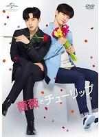 谷村美月出演:薔薇とチューリップ