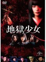 橋本マナミ出演:地獄少女