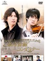 岩田さゆり出演:富士見二丁目交響楽団シリーズ