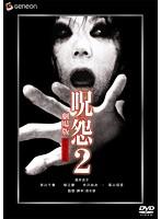新山千春出演:呪怨2