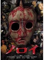ノロイ【高樹マリア出演のドラマ・DVD】