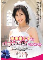 後藤ゆきこ出演:安田美沙子
