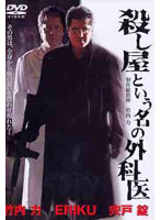 田中千絵出演:殺し屋という名の外科医