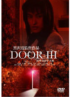 真弓倫子出演:DOOR