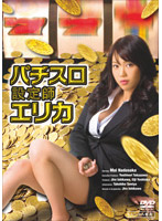 パチスロ設定師エリカ【灘坂舞出演のドラマ・DVD】