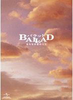 新垣結衣出演:BALLAD