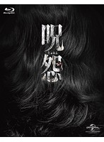 平愛梨出演:呪怨