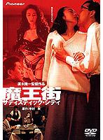 秋乃桜子出演:魔王街