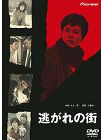 逃れの街【甲斐智枝美出演のドラマ・DVD】