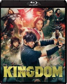 キングダム (ブルーレイディスク&DVDセット)