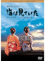 遠野凪子出演:海は見ていた