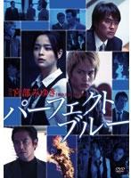 加藤ローサ出演:パーフェクト・ブルー