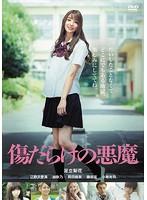 傷だらけの悪魔【岡田結実出演のドラマ・DVD】