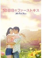 50回目のファーストキス【JD出演のドラマ・DVD】
