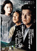 須藤温子出演:なごり雪