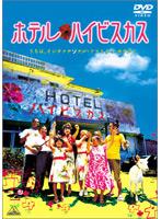 ホテル・ハイビスカス【蔵下穂波出演のドラマ・DVD】