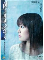 黒坂真美出演:雨よりせつなく