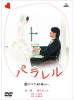 畑野ひろ子出演:パラレル