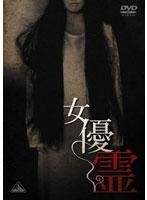 石橋けい出演:女優霊