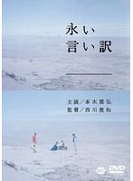 永い言い訳【深津絵里出演のドラマ・DVD】