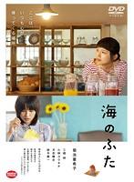 海のふた【三根梓出演のドラマ・DVD】