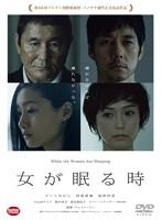 女が眠る時【小山田サユリ出演のドラマ・DVD】