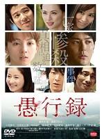 愚行録【市川由衣出演のドラマ・DVD】