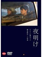 夜明け【堀内敬子出演のドラマ・DVD】