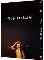吉岡里帆出演:泣く子はいねぇが(特装限定版)