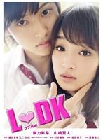 LDK(豪華版