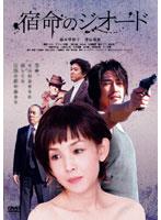 鈴木早智子出演:宿命のジオード