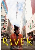中村麻美出演:RIVER